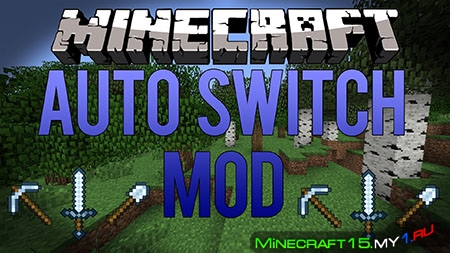 AutoSwitch Mod для Minecraft [1.7.2]