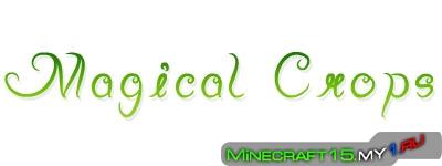 Magical Crops Mod для Minecraft [1.5.2]