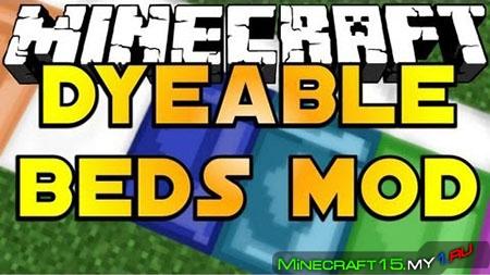 Dyeable Beds Mod для Minecraft [1.7.2