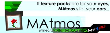 MAtmos Mod для Minecraft [1.5.2]