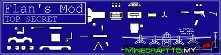Flan's Mod для Minecraft [1.7.2]