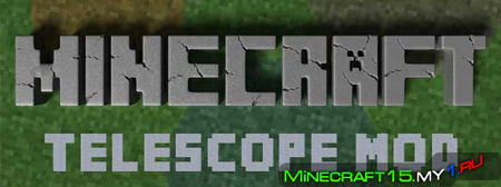 Telescope Mod для Minecraft [1.5.2]