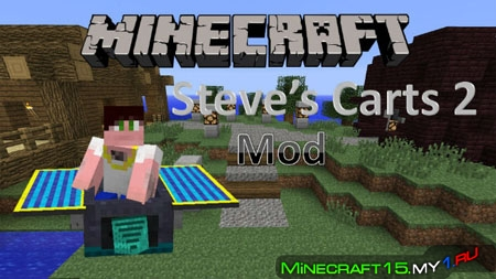 Steve's Carts 2 Mod для Minecraft [1.7.2]