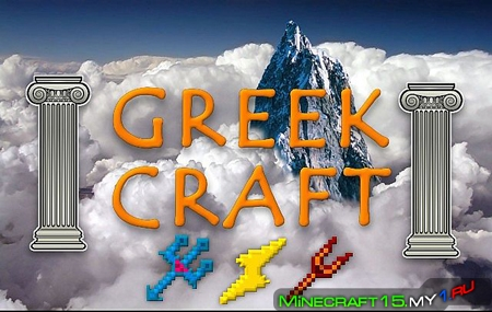 Greek Craft Mod для Minecraft [1.6.2]