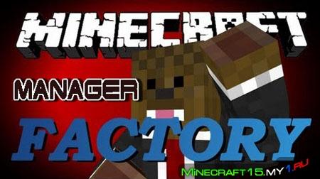 Steve's Factory Manager Mod для Minecraft [1.7.10]