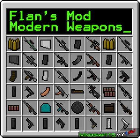 Flan's Modern Weapons Pack Mod для Minecraft [1.5.2]