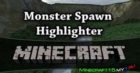 Monster Spawn Highlighter Mod для Minecraft [1.5.2]