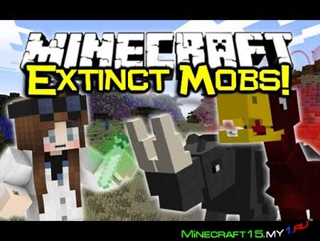 Bygone Age (Extinct Mobs) Mod для Minecraft [1.7.10]