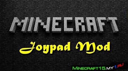 Joypad Mod для Minecraft [1.5.2]
