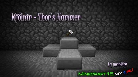 Mjölnir, Thor's Hammer Mod для Minecraft [1.5.2]