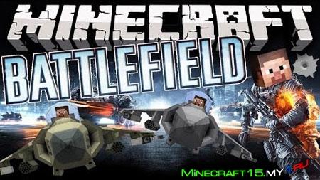 Battlefield Mod для Minecraft [1.7.10]