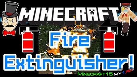 Fire Extinguisher Mod для Minecraft [1.5.2]
