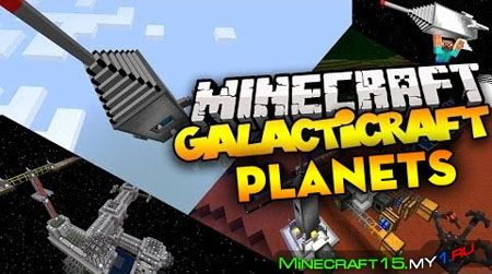 Galacticraft Planets Mod для Minecraft [1.7.10]