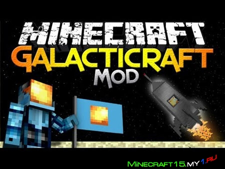 Galacticraft Mod для Minecraft [1.7.2]