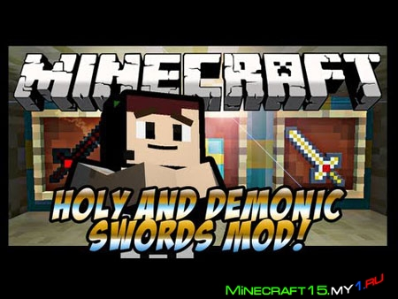 Holy & Demonic Swords Mod для Minecraft [1.5.2]