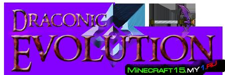 Draconic Evolution Mod для Minecraft [1.7.10]