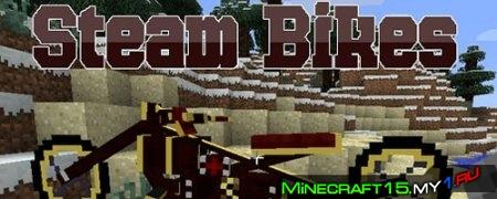 Steam Bikes Mod для Minecraft [1.5.2]