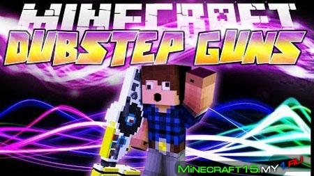 Dubstep Gun Mod для Minecraft [1.6.4]