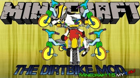 The Dirtbike Mod для Minecraft [1.7.10]