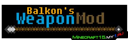 Balkon's Weapon Mod для Minecraft [1.7.10]