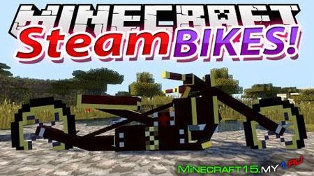 Steam Bikes Mod для Minecraft [1.7.10]