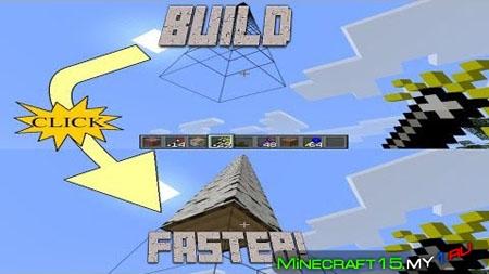 Build Faster Mod для Minecraft [1.7.10]