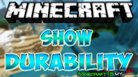 Show Durability 2 Mod для Minecraft [1.5.2]