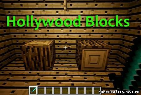 Hollywood Blocks текстур пак [128x] [1.4.7]