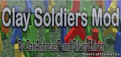 Clay Soldiers Mod для Minecraft [1.4.7]