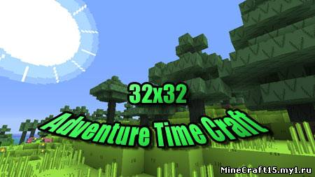 Adventure Time Craft текстур пак [32x] [1.4.7]