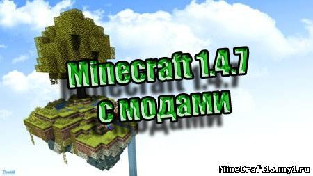 Minecraft 1.4.7 с модами v0.01