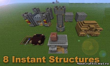 8 Instant Structures мод Minecraft [1.4.7]