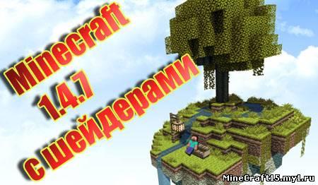 Minecraft 1.4.7 с шейдерами
