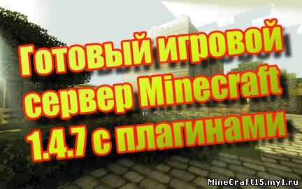 Готовый сервер Minecraft 1.4.7 c плагинами