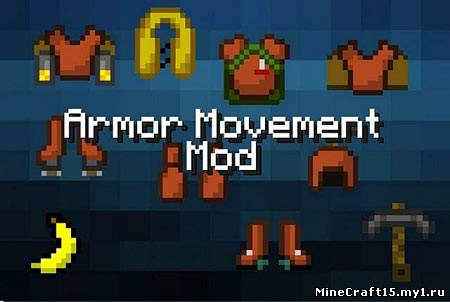 Armor Movement Mod для Minecraft [1.4.7]