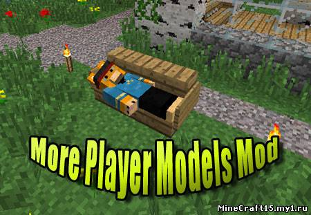 More Player Models Mod для Minecraft [1.4.7]