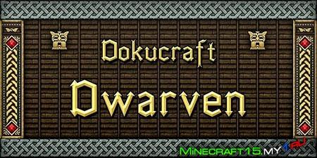 Dokucraft: Dwarven ресурс пак [32x32] [1.8]