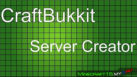 CraftBukkit Server Creator для Minecraft [1.8]