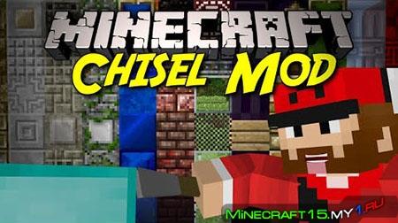 Chisel 2 Mod для Minecraft [1.7.10]