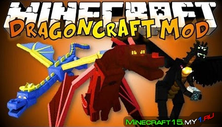 Dragon Craft Mod для Minecraft [1.6.4]