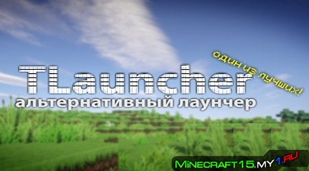 TLauncher - Лаунчер 1.8 с поддержкой Forge