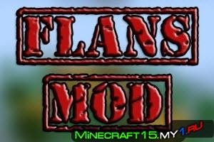 Flan's Mod для Minecraft [1.5.2]