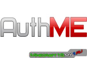 AuthMe плагин Minecraft [1.5.2]