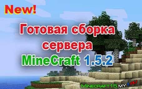 Сборка Minecraft сервера 1.5.2 с Bukkit плагинами