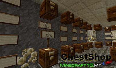ChestShop плагин Minecraft [1.5.2]