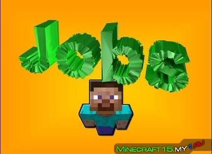 Jobs плагин Minecraft [1.5.2]