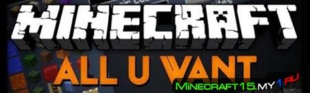 All U Want Mod для Minecraft [1.5.2]