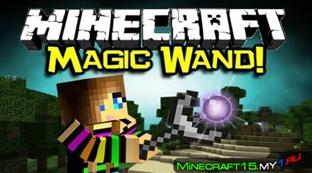 Kuuu's Magic Wand Mod для Minecraft [1.7.10]
