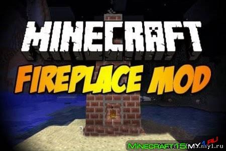 Fireplace Mod для Minecraft [1.7.10]