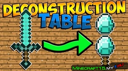 Deconstruction Table Mod для Minecraft [1.7.10]